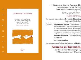 Φωτογραφία για Παρουσίαση βιβλίου του Δημήτρη Στρατούλη όταν γεννιέσαι τρεις φορές, δωρεα οργάνων - δώρο ζωής στο Ηράκλειο Αττικής.
