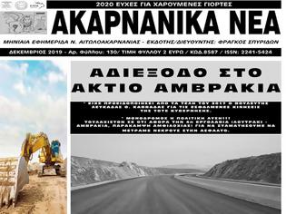 Φωτογραφία για Εφημερίδα ΑΚΑΡΝΑΝΙΚΑ ΝΕΑ: Σε αδιέξοδο ο αυτοκινητόδρομος ΑΚΤΙΟ-ΑΜΒΡΑΚΙΑ!! -Ζητείται ΠΟΛΙΤΙΚΗ ΛΥΣΗ για να ξεμπλοκάρει ο δρόμος!