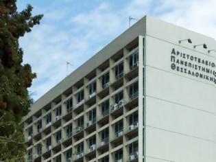 Φωτογραφία για Έκτακτο: Αυτοκτόνησε καθηγητής του ΑΠΘ μέσα στο γραφείο του