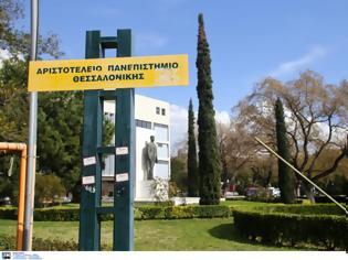 Φωτογραφία για Θεσσαλονίκη: Σοκ στο ΑΠΘ! Αυτοκτόνησε καθηγητής έξω από το γραφείο του