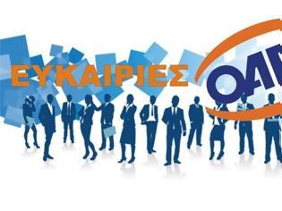 Φωτογραφία για ΟΑΕΔ: Πρόγραμμα για την απασχόληση 2.000 ανέργων - Ποιους αφορά και τι προβλέπει