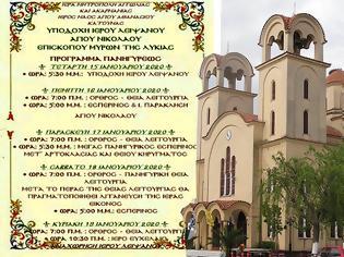 Φωτογραφία για Γιορτάζει ο πολιούχος ΑΓΙΟΣ ΑΘΑΝΑΣΙΟΣ στην ΚΑΤΟΥΝΑ, υποδοχή λειψάνου του Αγίου Νικολάου Επισκόπου Μύρων Λυκίας