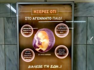 Φωτογραφία για Δελτίο Τύπου του κινήματος «Αφήστε με να ζήσω!» για την αφίσα στο ΜΕΤΡΟ