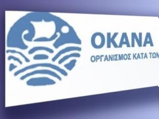 Φωτογραφία για ΟΚΑΝΑ: Νέος πρόεδρος ο Αθανάσιος Θεοχάρης