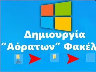"""Φωτογραφία για Φτιάξτε """"αόρατους"""" φακέλους στα Windows 10, 8 και 7"""