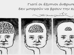 Φωτογραφία για Γιατί οι έξυπνοι άνθρωποι δεν μπορούν να βρουν την ευτυχία;