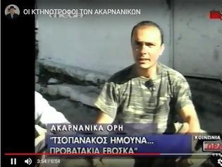 Φωτογραφία για Όταν το MEGA πρόβαλε τους τσοπάνηδες των ΑΚΑΡΝΑΝΙΚΩΝ, ψηλά στο ΒΑΤΟ... (ΒΙΝΤΕΟ: Γιάννης Γιαννακόπουλος)