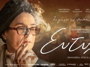 Φωτογραφία για Την ταινία «Ευτυχία» θα παρακουλουθήσει ο σύλλογος γυναικών Αστακού.