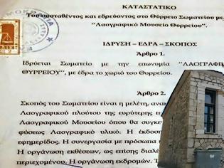 Φωτογραφία για Εκλογές ανάδειξης νέου διοικητικού συμβουλίου ΛΑΟΓΡΑΦΙΚΟΥ ΜΟΥΣΕΙΟΥ ΘΥΡΡΕΙΟΥ -ΚΥΡΙΑΚΗ 26.1.2020