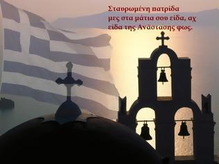 Φωτογραφία για Σταυρωμένη πατρίδα μες στα μάτια σου είδα, αχ είδα της Ανάστασης φως
