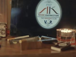 Φωτογραφία για Πρόστιμα … «φωτιά στα σαββατόβραδα» σε «Λέσχες Καπνιστών»