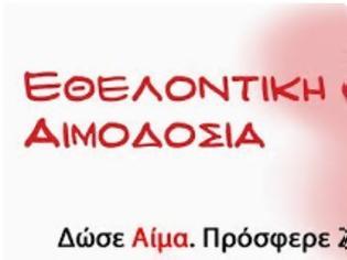 Φωτογραφία για Εθελοντική αιμοδοσία: ΔΩΣΤΕ ΖΩΗ, είναι στο ΧΕΡΙ μας !!!