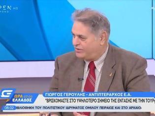 """Φωτογραφία για Ελληνοτουρκικά - Αντιπτέραρχος Γ. Γερούλης: """"Οι Τούρκοι έχουν να πάθουν χουνέρι μεγάλο, εάν τολμήσουν εναντίον της Ελλάδας…"""" (Vid)"""