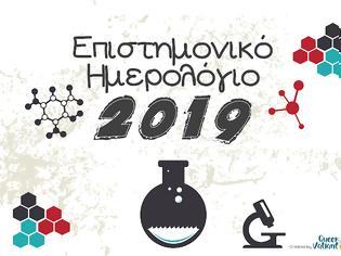 Φωτογραφία για Δωρεάν Επιστημονικό Ημερολόγιο στα Ελληνικά