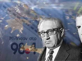 """Φωτογραφία για Ελληνοτουρκικά - Στο φως της δημοσιότητας η """"απόρρητη έκθεση"""" των Ηνωμένων Πολιτειών του 1976 για το Αιγαίο (Vid)"""