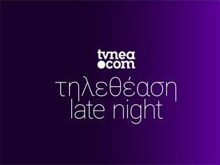 Φωτογραφία για Tα νούμερα (18/54) στη Late Night ζώνη για χθες,23/1/2020