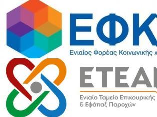 Φωτογραφία για Ένταξη στον e-ΕΦΚΑ των κλάδων επικουρικής ασφάλισης και εφάπαξ παροχών του ΕΤΕΑΕΠ