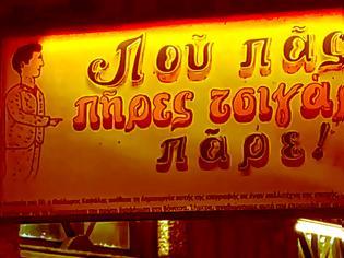 Φωτογραφία για ΑΜΦΙΚΤΙΟΝΙΑ ΑΚΑΡΝΑΝΩΝ: Ταξίδι στο χρόνο με μια παλιά Διαφήμιση στη ΒΟΝΙΤΣΑ -Το θρυλικό μαγαζί του μπάρμπα-Θόδωρου Καψάλη!