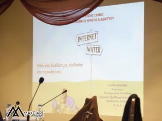 Φωτογραφία για Εκδήλωση για τους κινδύνους και τον εθισμό στο διαδίκτυο.