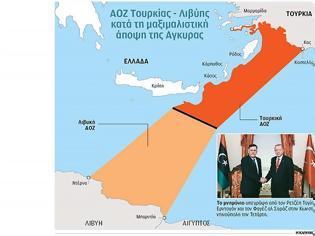 Φωτογραφία για FAZ: Η «γαλάζια πατρίδα» και η «περίεργη» Συμφωνία Τουρκίας-Λιβύης
