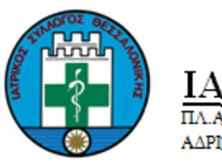 Φωτογραφία για ΙΣΘ: Ισοτιμία ιατρικής υπογραφής