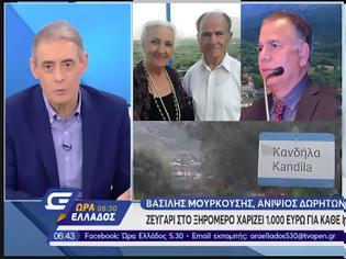 Φωτογραφία για Και στο OPEN TV: Ζευγάρι στο Ξηρόμερο χαρίζει 1.000 ευρώ για κάθε γέννηση παιδιού - Στην εκπομπή μίλησε ο Βασίλης Μουρκούσης