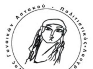 Φωτογραφία για Συνάντηση του Συλλόγου Γυναικών Αστακού - καλεί τα μέλη του