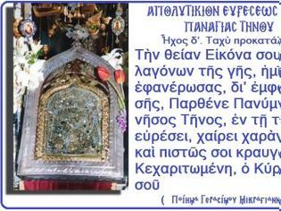 Φωτογραφία για Απολυτίκιον Ευρέσεως Ιεράς Εικόνος της Παναγίας της Τήνου