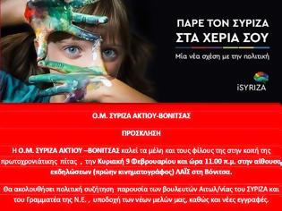 Φωτογραφία για Κοπή Πίτας από τον ΣΥΡΙΖΑ ΒΟΝΙΤΣΑΣ - Κυριακή 9 Φεβρουαρίου, στον πρώην κινηματογράφο ΛΑΪΣ