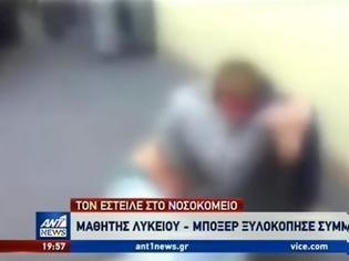 Φωτογραφία για Βιντεο: 19χρονος πυγμάχος ξυλοκόπησε μαθητή μέσα στο σχολείο