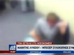 Φωτογραφία για Βίντεο σοκ στην Πάτρα: 19χρονος ξυλοκόπησε άγρια συμμαθητή του στο ΕΠΑΛ -Του έσπασε το σαγόνι