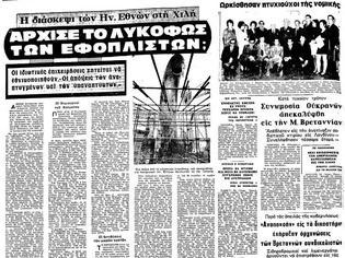 """Φωτογραφία για Φωτεινό ιπτάμενο """"πούρο"""" στη Νότια Γαλλία, το 1972…"""