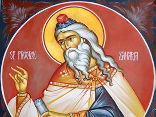 Φωτογραφία για Εύρεσις των τιμίων λειψάνων του Προφήτη Ζαχαρία πατέρα του Ιωάννη του Προδρόμου