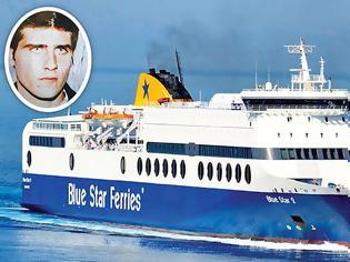 Φωτογραφία για Θρίλερ με τον 40χρονο που χάθηκε στο «blue star 2»
