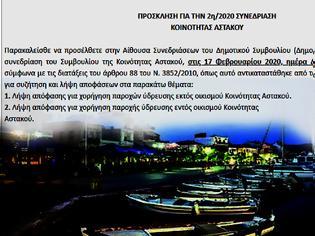Φωτογραφία για Συνεδρίαση Τοπικού Συμβουλίου Αστακού, την Δευτέρα 17 Φεβρουαρίου!!