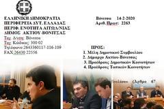 Συνεδριάζει το ΔΗΜΟΤΙΚΟ ΣΥΜΒΟΥΛΙΟ ΑΚΤΙΟΥ-ΒΟΝΙΤΣΑΣ, την Τρίτη 18 Φεβρουαρίου 2020