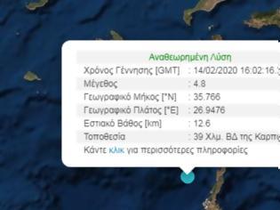 Φωτογραφία για Σεισμός 4,8 Ρίχτερ ανοιχτά της Καρπάθου - «Ταρακούνησε» και την Κρήτη