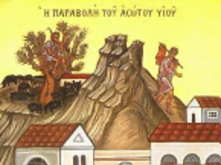 Φωτογραφία για 13188 - Του Ασώτου (Αρχιμ. Βαρθολομαίος Εσφιγμενίτης)