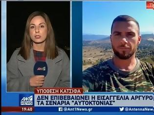 Φωτογραφία για Κατσίφας: Περίεργα δημοσιεύματα στην Αλβανία για τον θάνατο του ομογενούς (video)