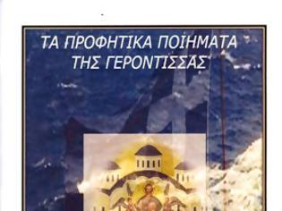 Φωτογραφία για ΒΙΒΛΙΟ: Τα προφητικά ποιήματα της Γερόντισσας της Αττικής