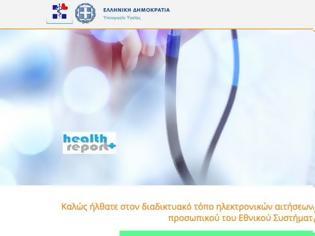 Φωτογραφία για Με αγκάθια η κατάθεση ηλεκτρονικών αιτήσεων για την πρόσληψη γιατρών στο ΕΣΥ! Όλα τα προβλήματα