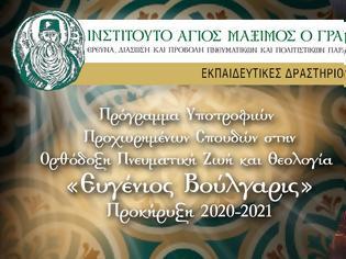 Φωτογραφία για 13195 - Προκήρυξη Προγράμματος Υποτροφιών Προχωρημένων Σπουδών στην Ορθόδοξη Πνευματική Ζωή και Θεολογία «Ευγένιος Βούλγαρις» 2020-2021
