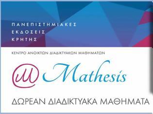 Φωτογραφία για Τέσσερα χρόνια «Mathesis»!