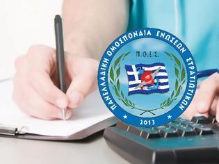 Φωτογραφία για Π.Ο.Ε.Σ. - Προβλήματα με το Σύστημα Ηλεκτρονικής Συνταγογράφησης (ΣΗΕ) στις ΕΔ