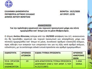 Φωτογραφία για Πρόσληψη 20 ατόμων για 5 μεροκάματα στο Δήμο ΑΚΤΙΟΥ ΒΟΝΙΤΣΑΣ