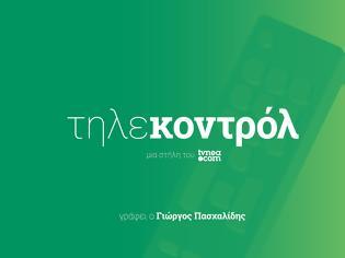 Φωτογραφία για Τηλεκοντρόλ: Mega όπως πάντα; -Έρχεται η Λασκαρίνα Μπουμπουλίνα - Δεν εχει ανάγκη το lead in o Αρναούτογλου - Κοινή λογική γιόκ -  YFSF με άρωμα αγνώστου...- Πετυχημένο Prime time!
