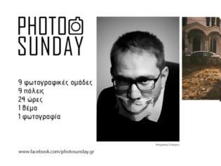 Φωτογραφία για 9 φωτογραφικές ομάδες, 9 πόλεις , 24 ώρες, ένα θέμα, μια φωτογραφία