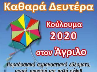 Φωτογραφία για Κούλουμα στον ΑΓΡΙΛΟ για τους Δήμους Αμφιλοχίας και Ακτίου – Βόνιτσας!