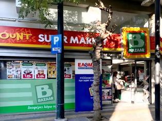 Φωτογραφία για Απεβίωσε ο πρόεδρος των Σούπερ Μάρκετ Bazaar Δήμος Βερούκας