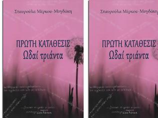 Φωτογραφία για ΑΓΡΙΝΙΟ: Παρουσίαση της ποιητικής συλλογής της Μέρκου Σταυρούλας, Τετάρτη 26 Φεβρουαρίου 2020, στη Παλαιά Δημοτική Αγορά
